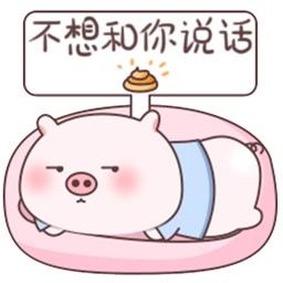 失落的粉猪