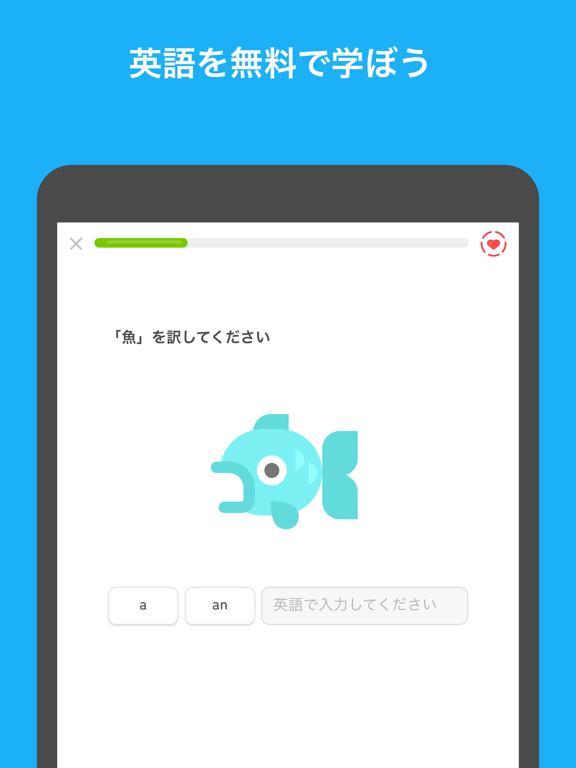 Duolingoで英会話 - リスニングや会話の練習のおすすめ画像3