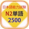 Từ Vựng N2 Học Tiếng Nhật JLPT - iPhoneアプリ