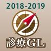 診療ガイドラインUP-TO-DATEアプリ2018-2019