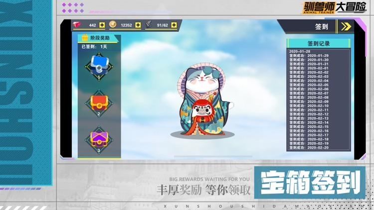 驯兽师大冒险-异世集结 screenshot-3