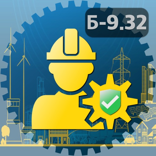 Промышленная безопасность 9.32