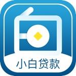 小白贷款-手机现金贷款借钱app