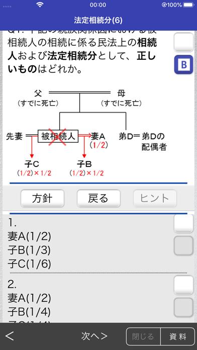 「FP2級」受験対策【学科】のおすすめ画像5