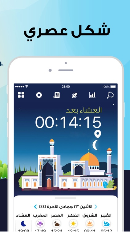 المصلي : Qibla, Athkar & Quran screenshot-0