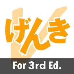 GENKI Vocab for 3rd Ed.