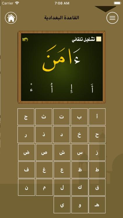 تعلم العربية - جزء عم screenshot-8