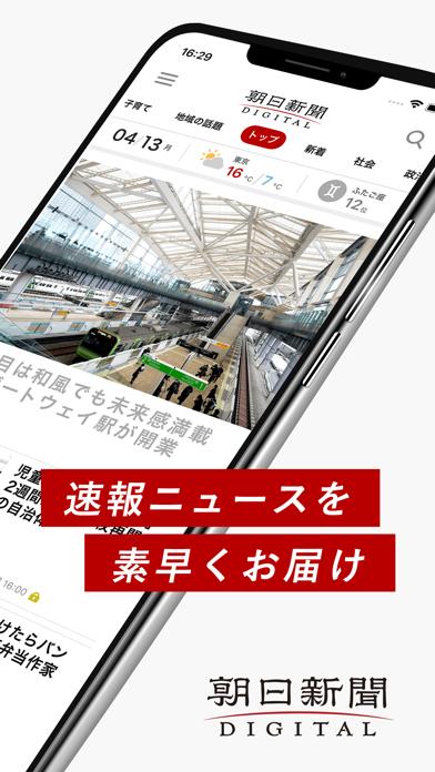 朝日新聞デジタル - 最新ニュースを深掘り! ScreenShot1