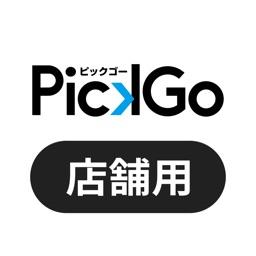 PickGo 買い物 - 店舗用