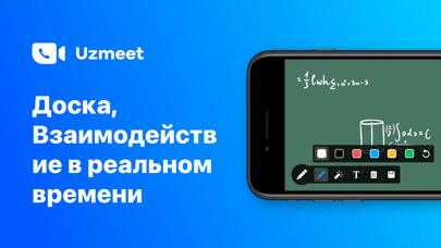 Uzmeet - HD-видео встреча скриншот программы 3
