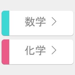 時間割アプリ