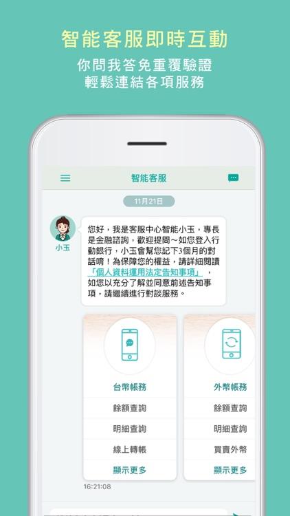 玉山行動銀行 screenshot-9