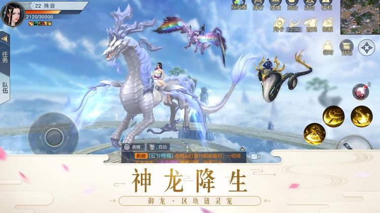 镇魔曲-白衣男主登场 screenshot-9