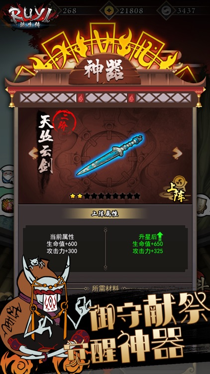 琉生传 screenshot-5