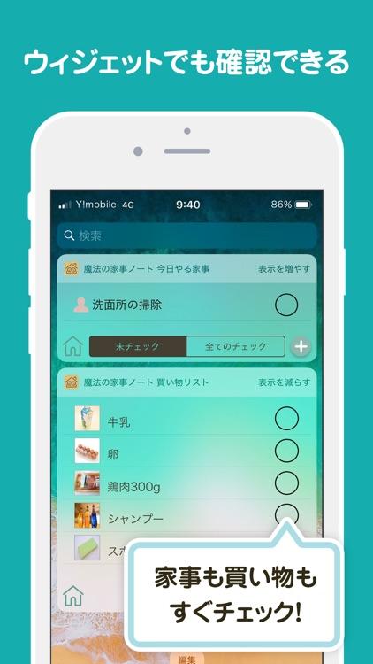 魔法の家事ノート screenshot-4