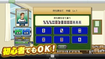 NET麻雀 MJモバイル ScreenShot2