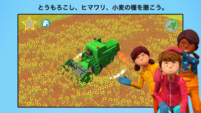 """""""リトル ファーマー (Little Farmers)のおすすめ画像4"""