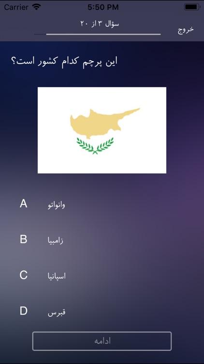 آزمون کشورشناسی screenshot-3
