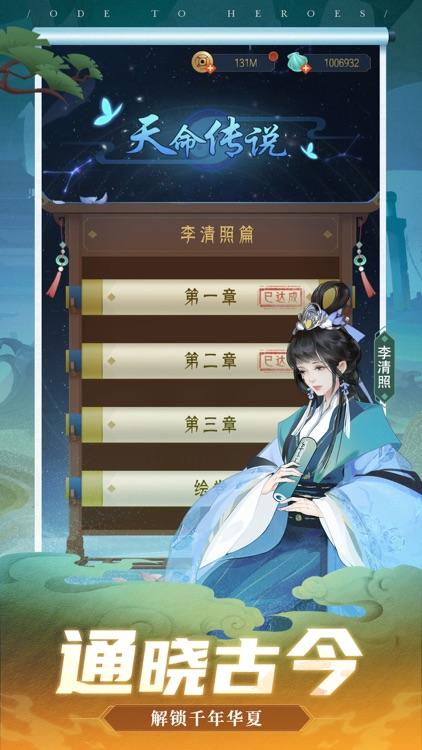 千秋辞-休闲国风策略手游