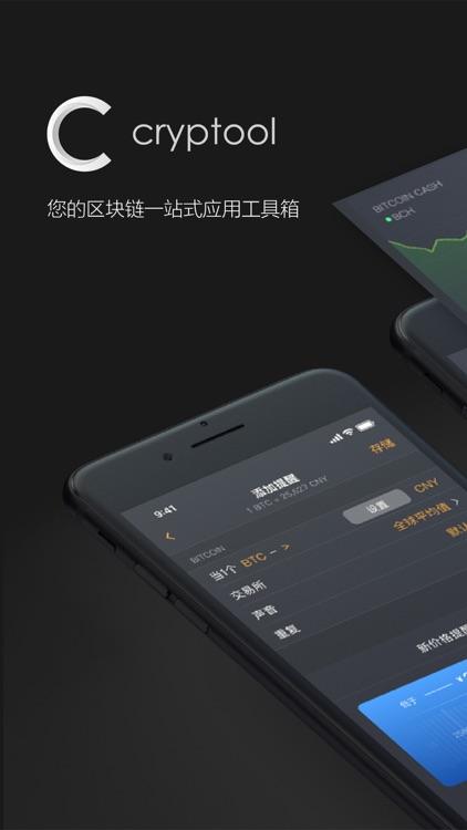 快比特 screenshot-0