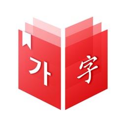 韩国语-汉语词典 - 미소 사전 (한중-중한)