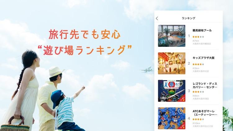 いこーよ-子どもとおでかけ・イベント・旅行・観光アプリ screenshot-6