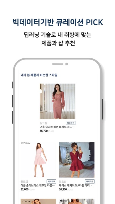 NEARBUY fashion curating screenshot four