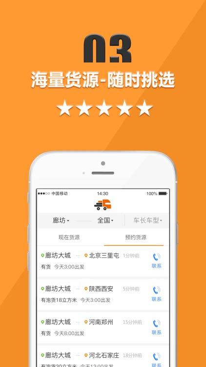 货运宝司机端-配货找货源的物流平台 screenshot-3