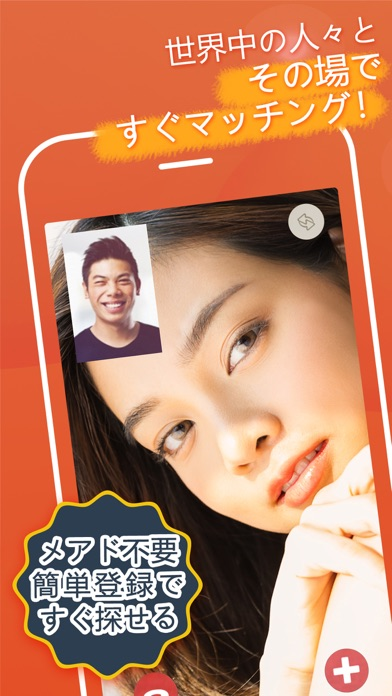 ViewChat(ビューチャット)ビデオ通話,ライブチャットのおすすめ画像1