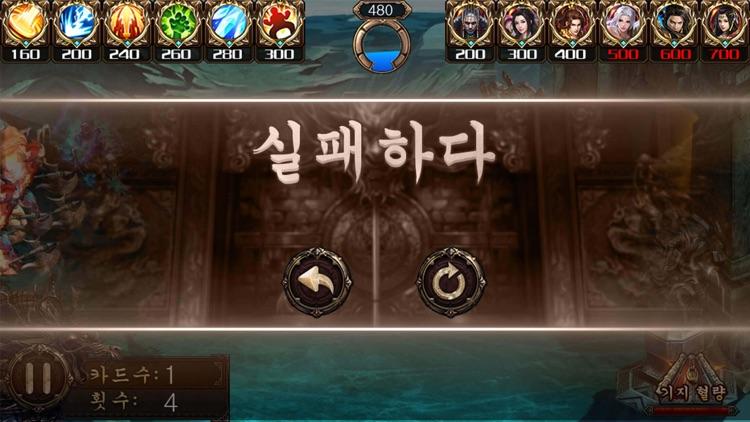 최초의 전쟁 노래 screenshot-3