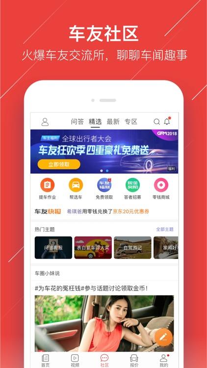 车友头条-汽车资讯与汽车头条新闻 screenshot-4