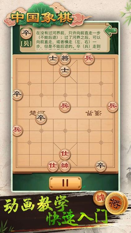中国象棋—王者残局小游戏 screenshot-3