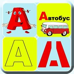 Русский алфавитный пазл