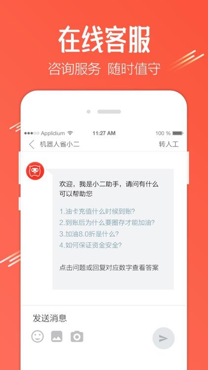 省小二——加油充值8折优惠 screenshot-3