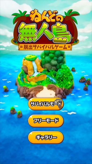 ねんどの無人島 人気の脱出サバイバルゲームのおすすめ画像1