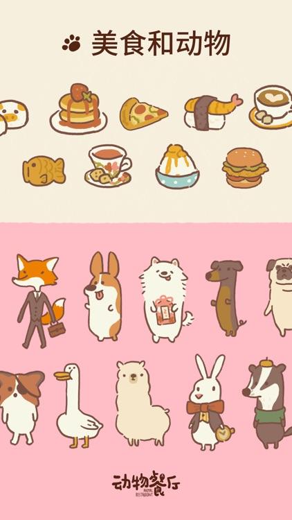 动物餐厅-中文