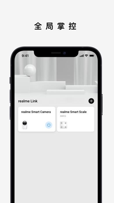 realme Link屏幕截图1
