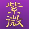 十三行紫微斗数 for iPad
