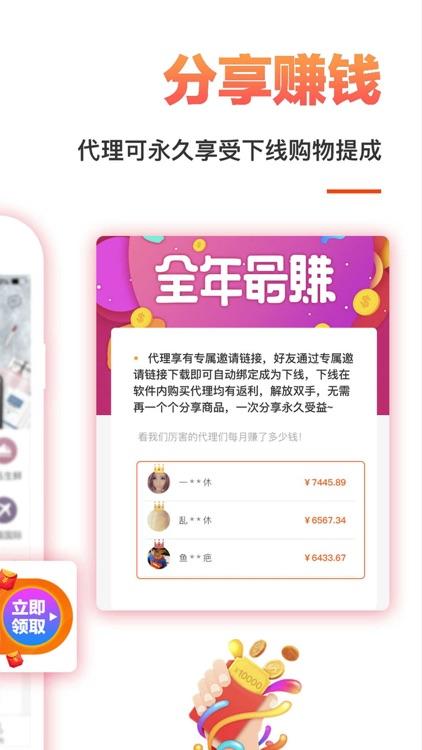 券券优惠券 - 手淘购物好省钱的app screenshot-3