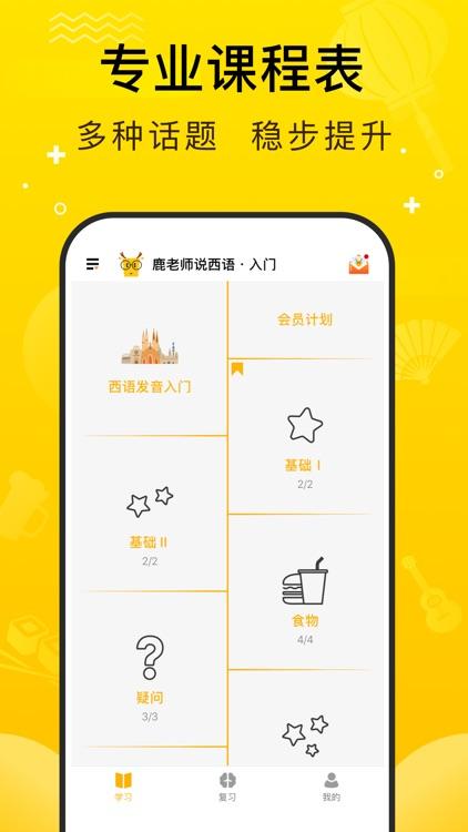 鹿老师说外语 - 英语,韩语,日语学习助手 screenshot-5