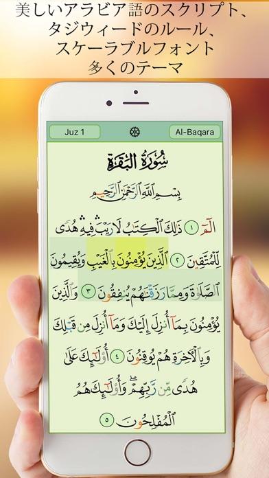 コーラン القرآن المجيدのおすすめ画像1