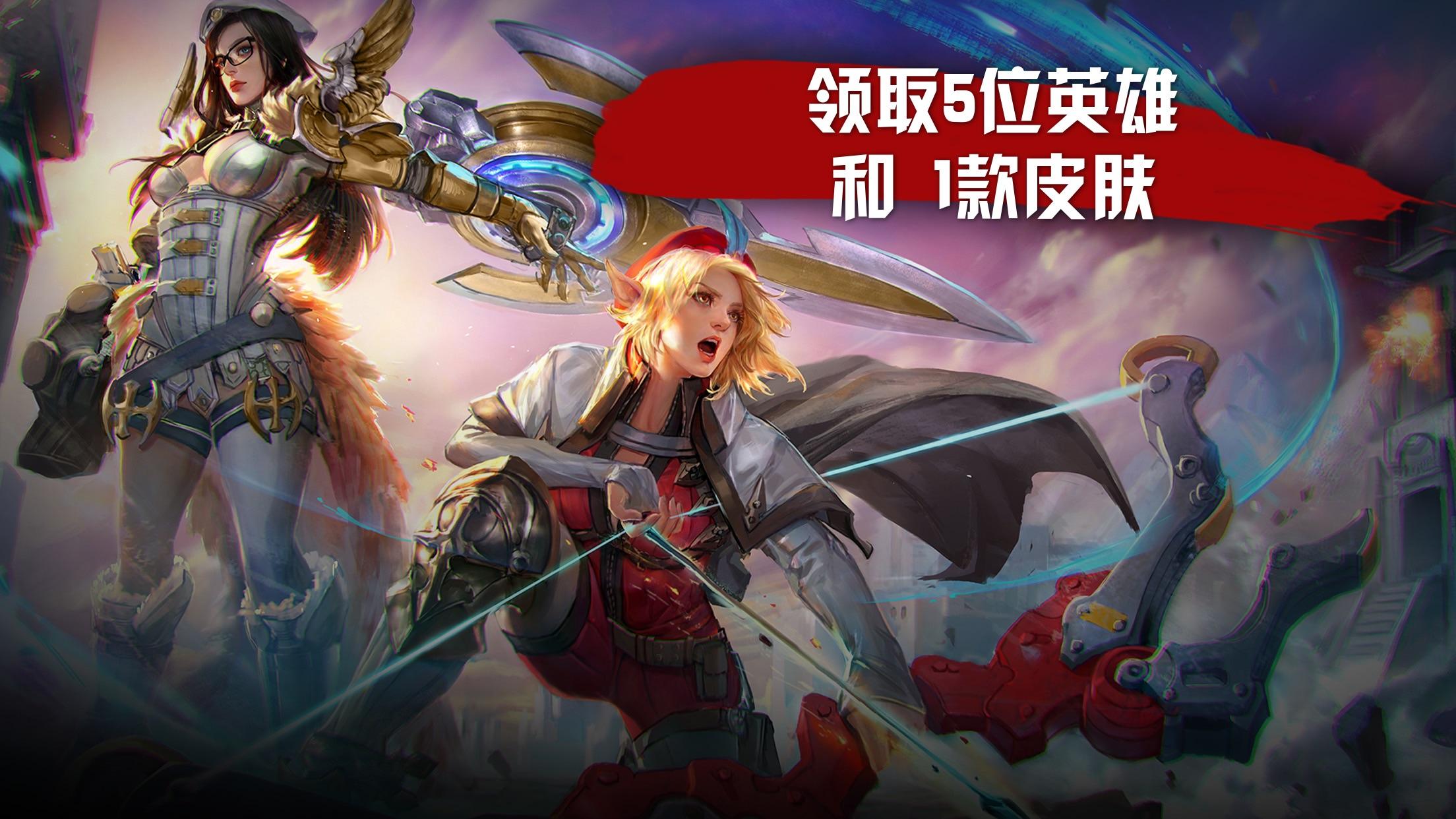 虚荣 (Vainglory) Screenshot