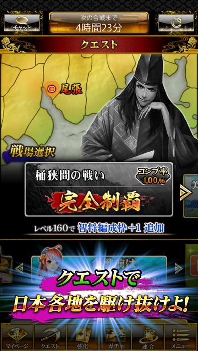 戦国炎舞 -KIZNA- 【人気の本格戦国RPG】 ScreenShot2