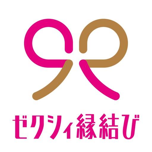 ゼクシィ縁結び - 婚活 アプリ