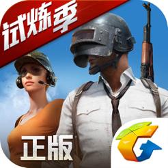 绝地求生:全军出击iOS版