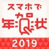 年賀状アプリ スマホで年賀状2019