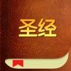 语音圣经 - 高清中文语音朗读