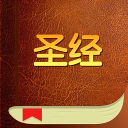 语音圣经 - Standard Bible