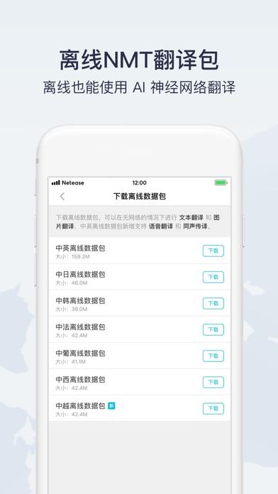 Download 有道翻译官-107种语言翻译 for Pc