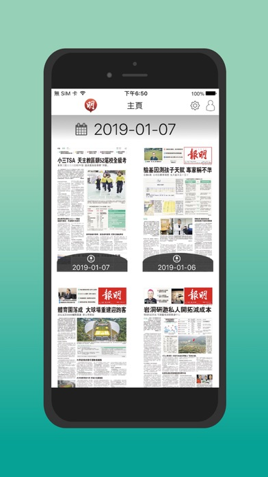 Screenshot for 明報電子報 in Dominican Republic App Store